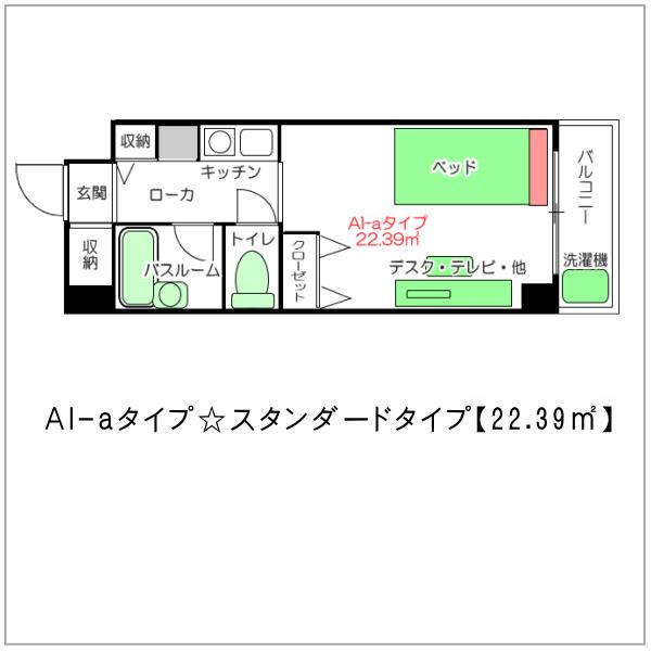 ミールズ江坂☆間取りAl-a