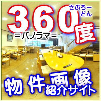 ミールズ江坂【360度物件画像】
