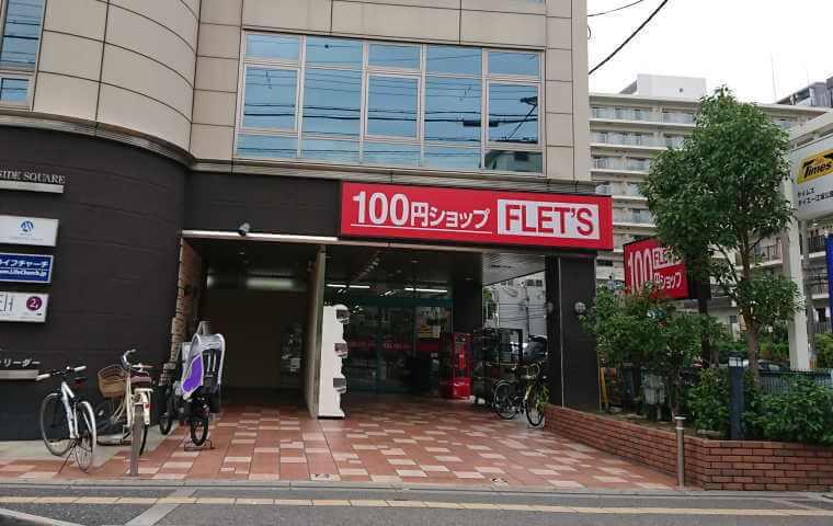 ミールズ江坂近くの100円ショップ
