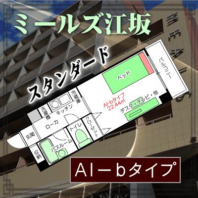 ミールズ江坂【Al-bタイプ】