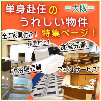 単身赴任家具付き賃貸【リンク集】